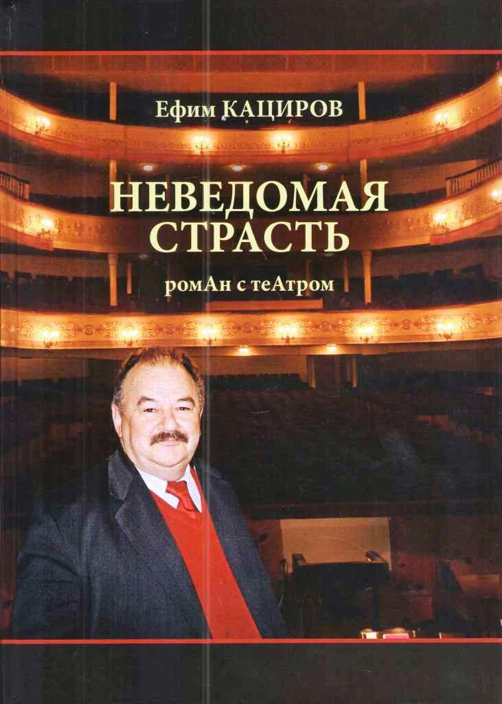 Ефисс Кациров Неведомая страсть. Роман с театром