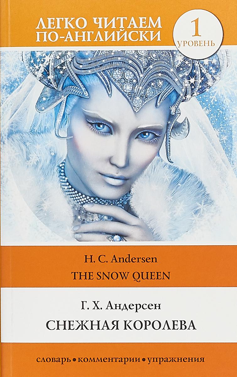 Г. Х. Андерсен Снежная королева. Уровень 1 г х андерсен снежная королева сказки