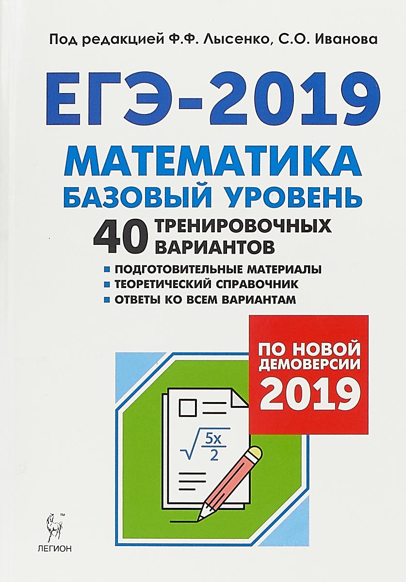 ЕГЭ-2019. Математика. Базовый уровень. 40 тренировочных вариантов по новой демоверсии 2019 года