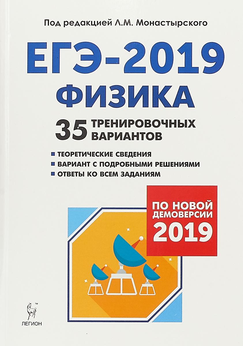 Физика. Подготовка к ЕГЭ-2019. 35 тренировочных вариантов по демоверсии 2019 года