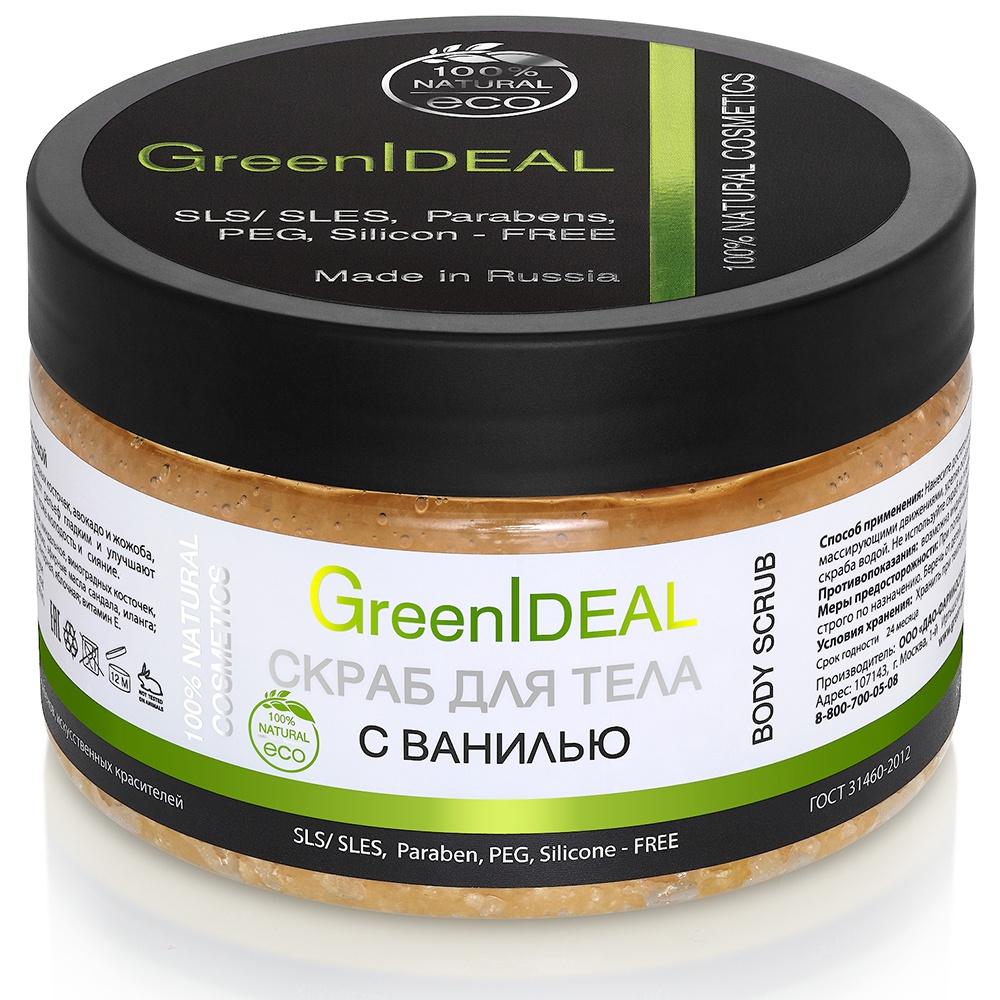 Скраб Greenideal для тела c ванилью (натуральный)