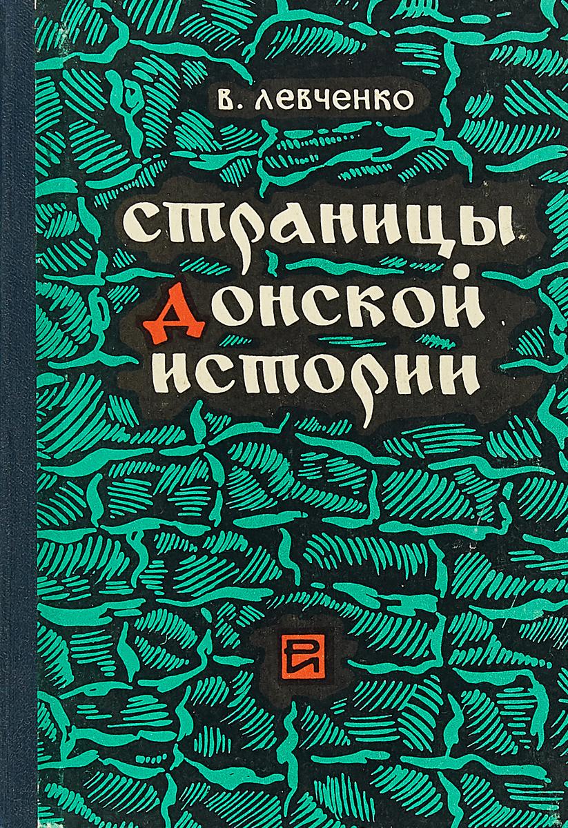 В.Левченко Страницы донской истории в а абрамов сад эрмитаж страницы истории