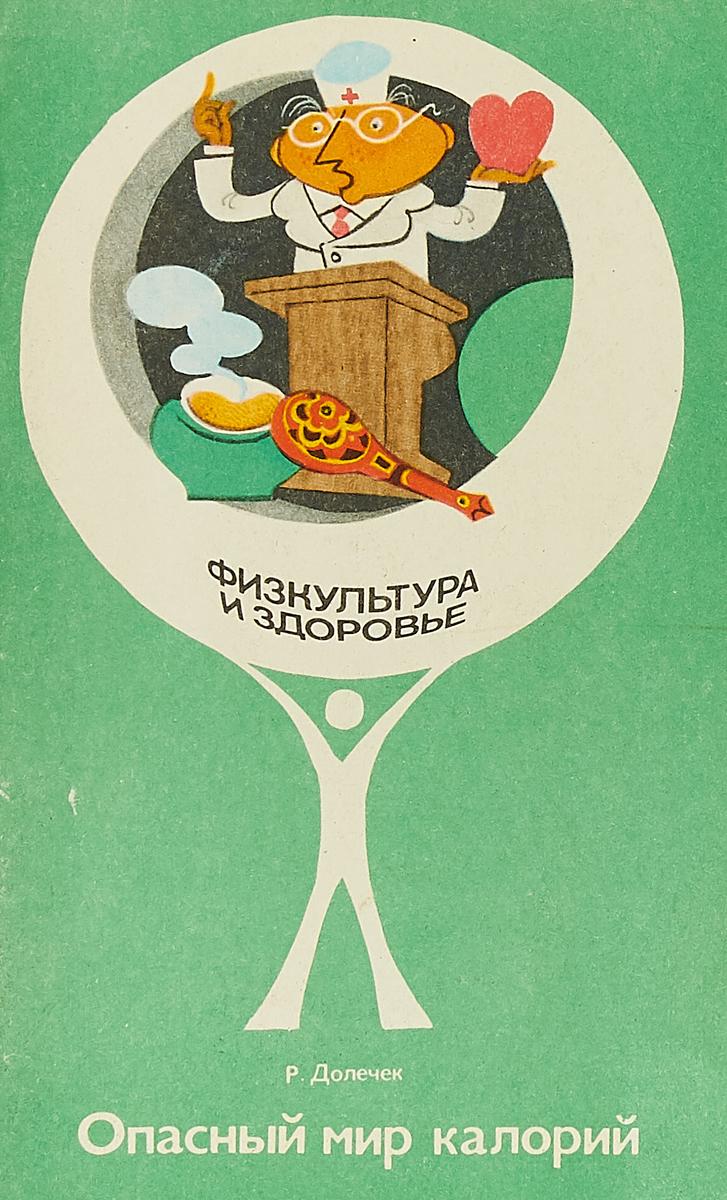 Р.Долечек Опасный мир калорий книга 0 калорий