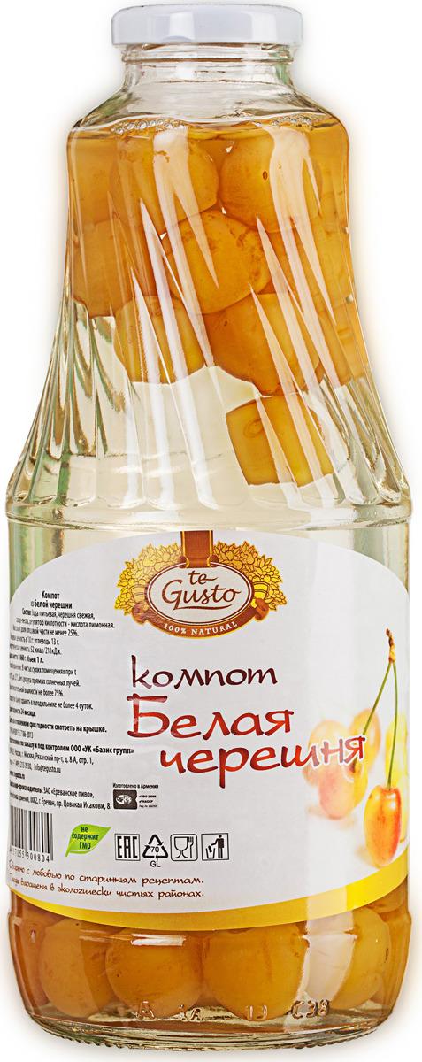 Компот из белой черешни te Gusto, 1 л4657155300804Польза белой черешни заключается в том, что она богата витаминами. Поэтому ее употребление стимулирует иммунитет, оказывает благотворное влияние на почки, желудочно-кишечный тракт, качество крови и стенок сосудов.