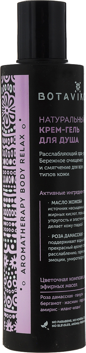 Botavikos крем-гель для душа Боди Релакс, 200 мл гели botavikos гель для душа aromatherapy body energy botavikos