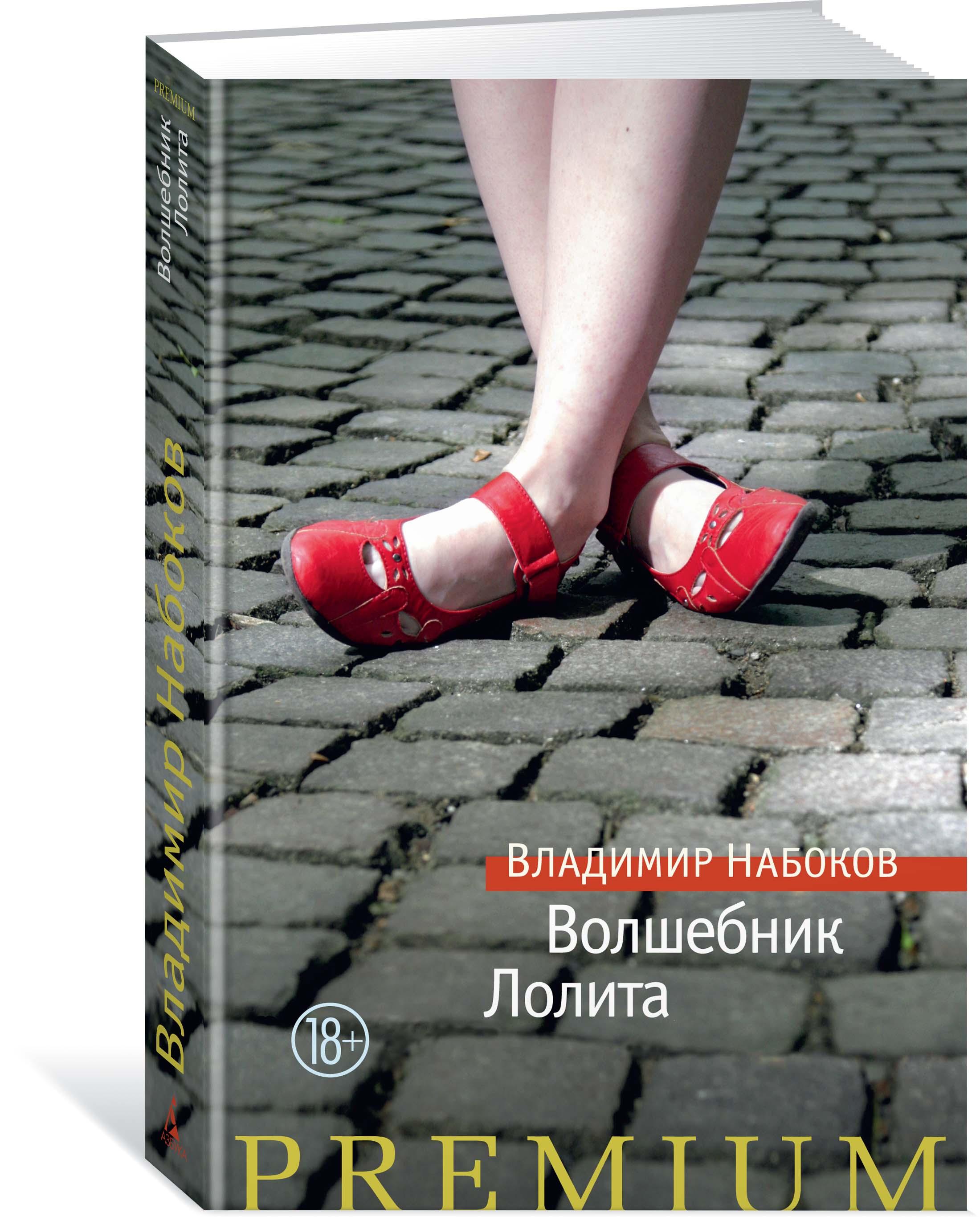 Владимир Набоков Волшебник. Лолита набоков владимир владимирович лолита роман