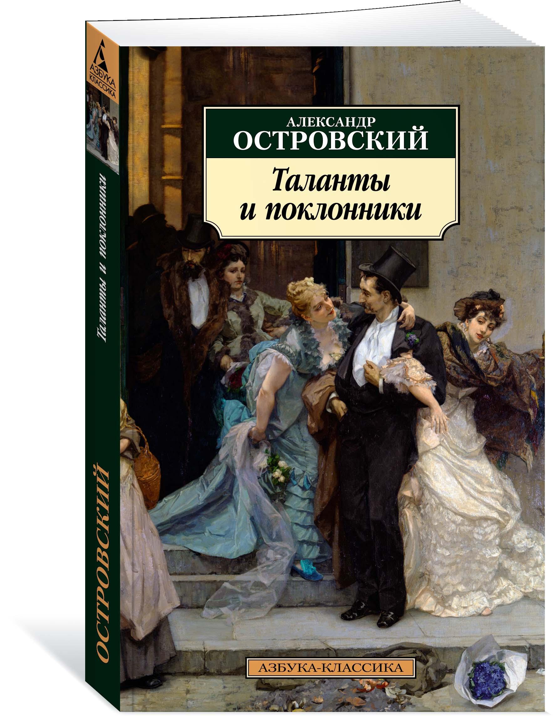 Александр Островский Таланты и поклонники