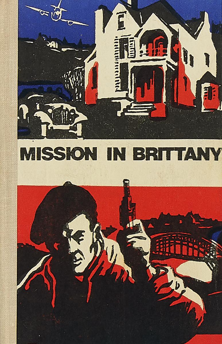 сост. Е.Е.Речицкая Миссия в Бретани сост е е речицкая миссия в бретани