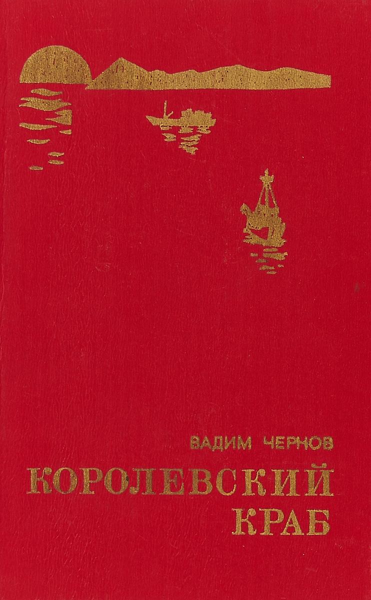 Вадим Чернов Королевский краб новинки ноутбуков