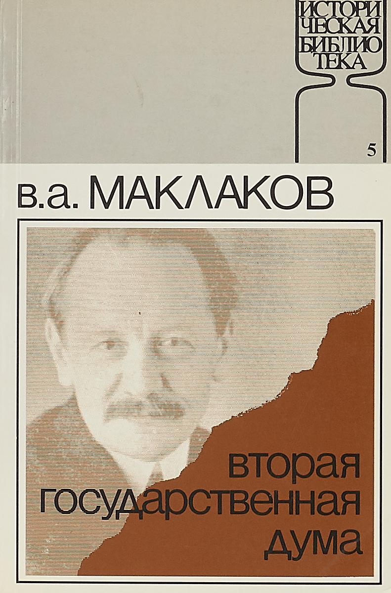В.А.Маклаков Вторая Государственная Дума дума
