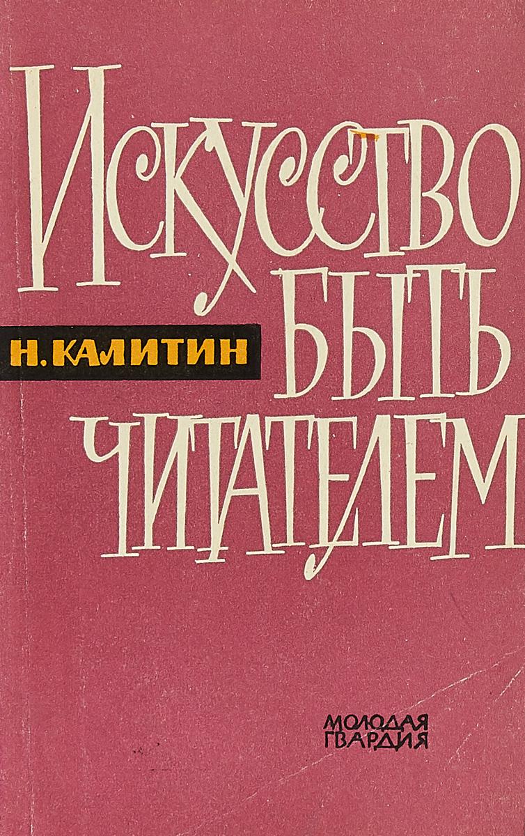 Н.Калитин Искусство быть читателем евгений сухов искусство быть вором