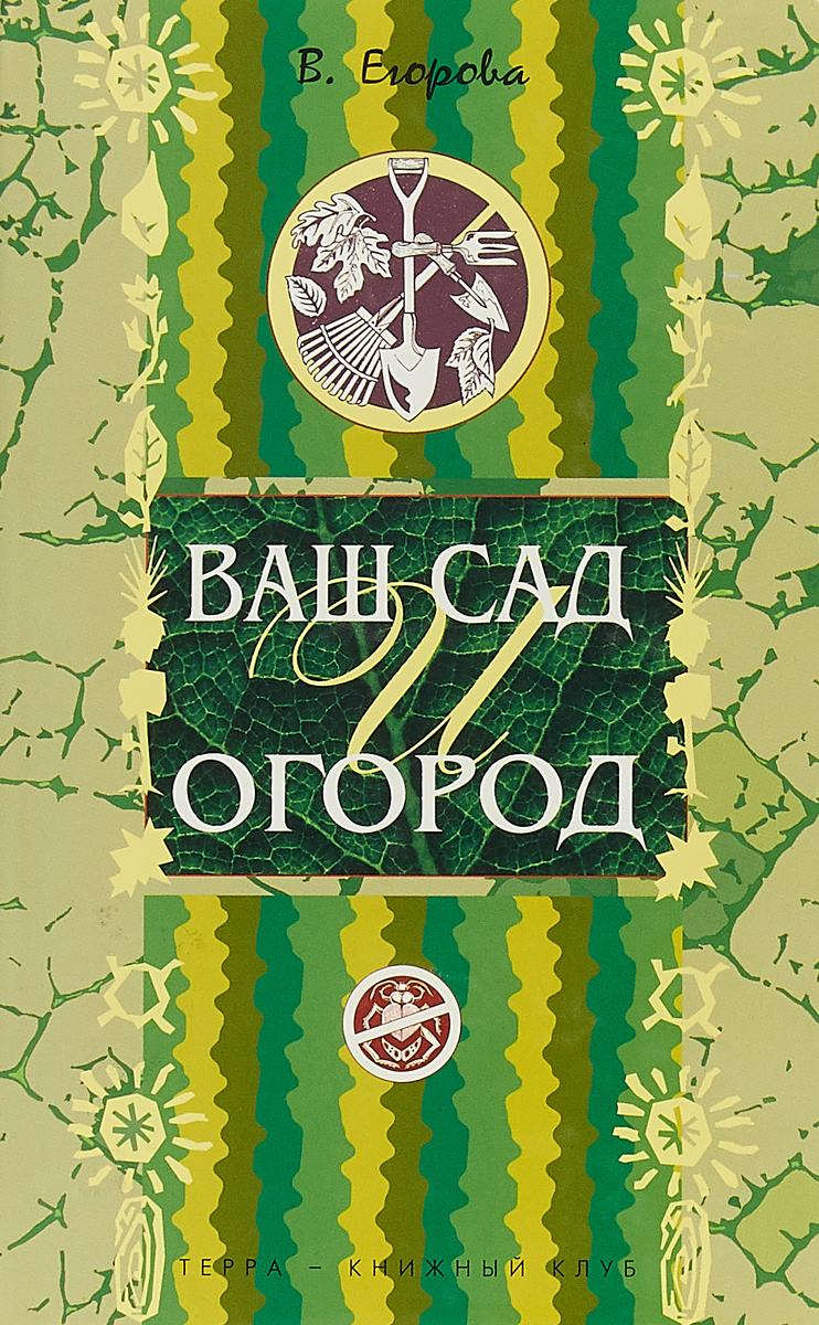 Егорова В.Н. Ваш сад и огород сад и огород