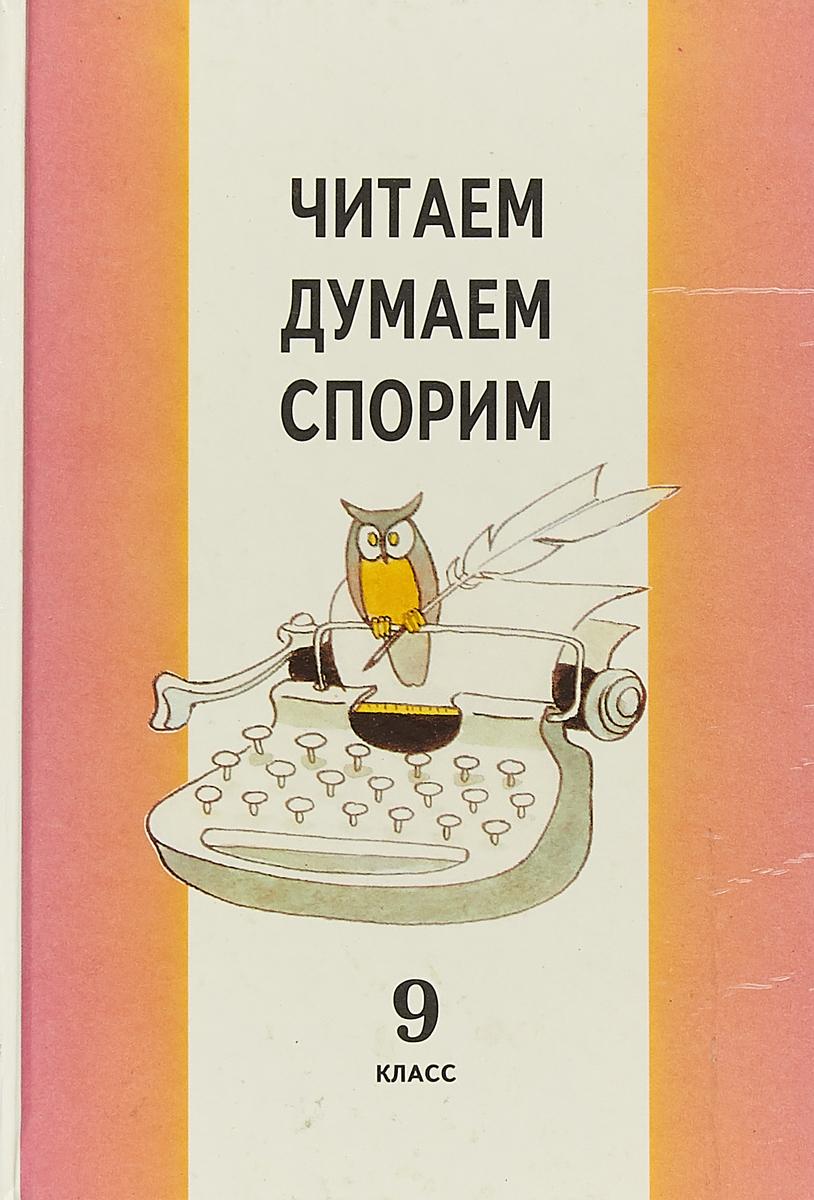 Коровина Вера Яновна Читаем, думаем, спорим