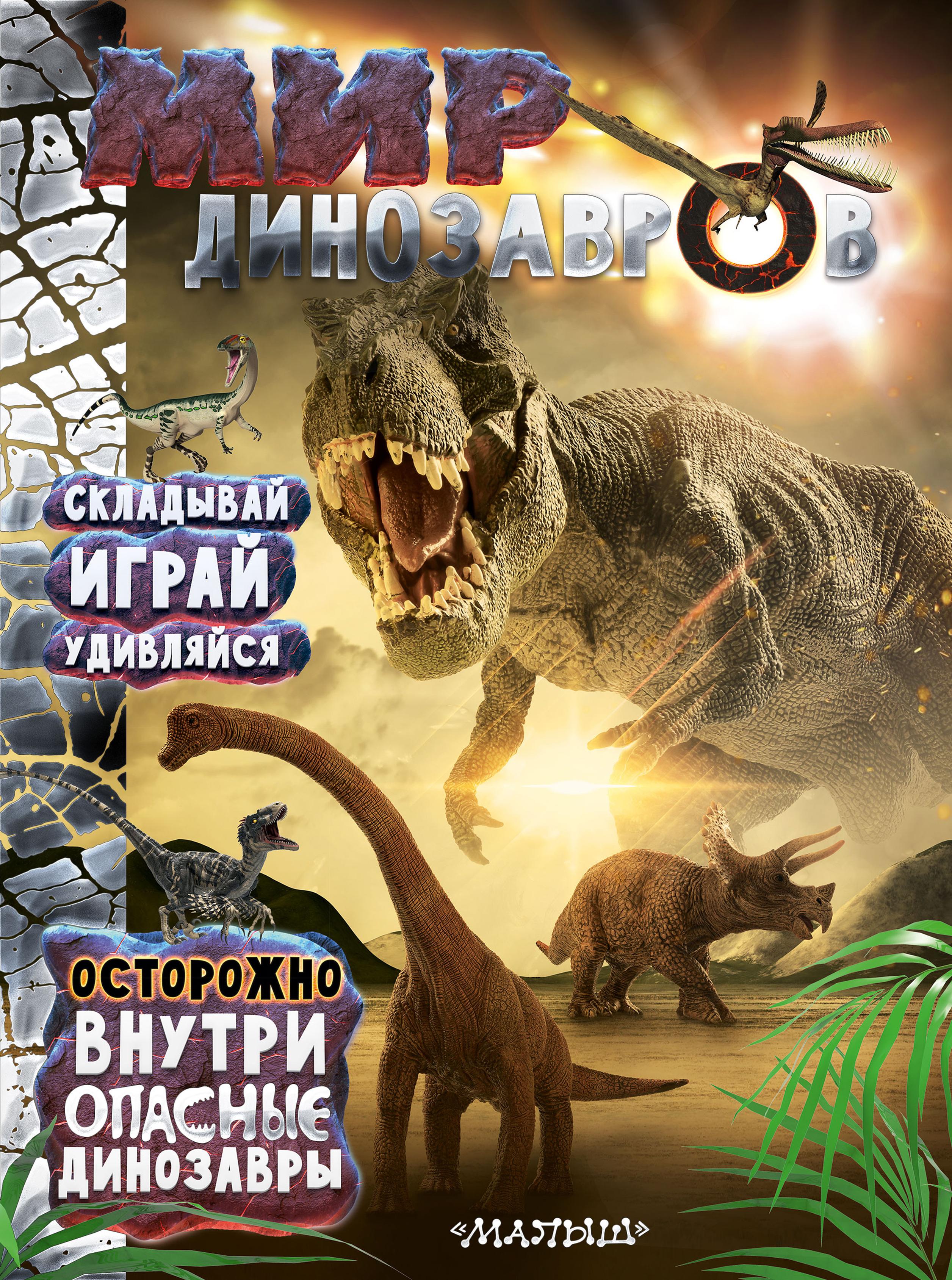 С. А. Станкевич Мир динозавров игровые фигурки happy kin набор динозавров 41093