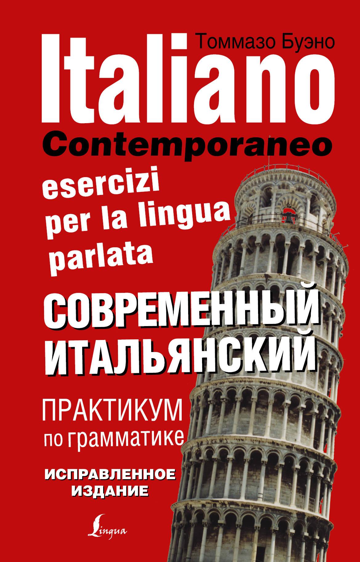 Буэно Томмазо Современный итальянский. Практикум по грамматике