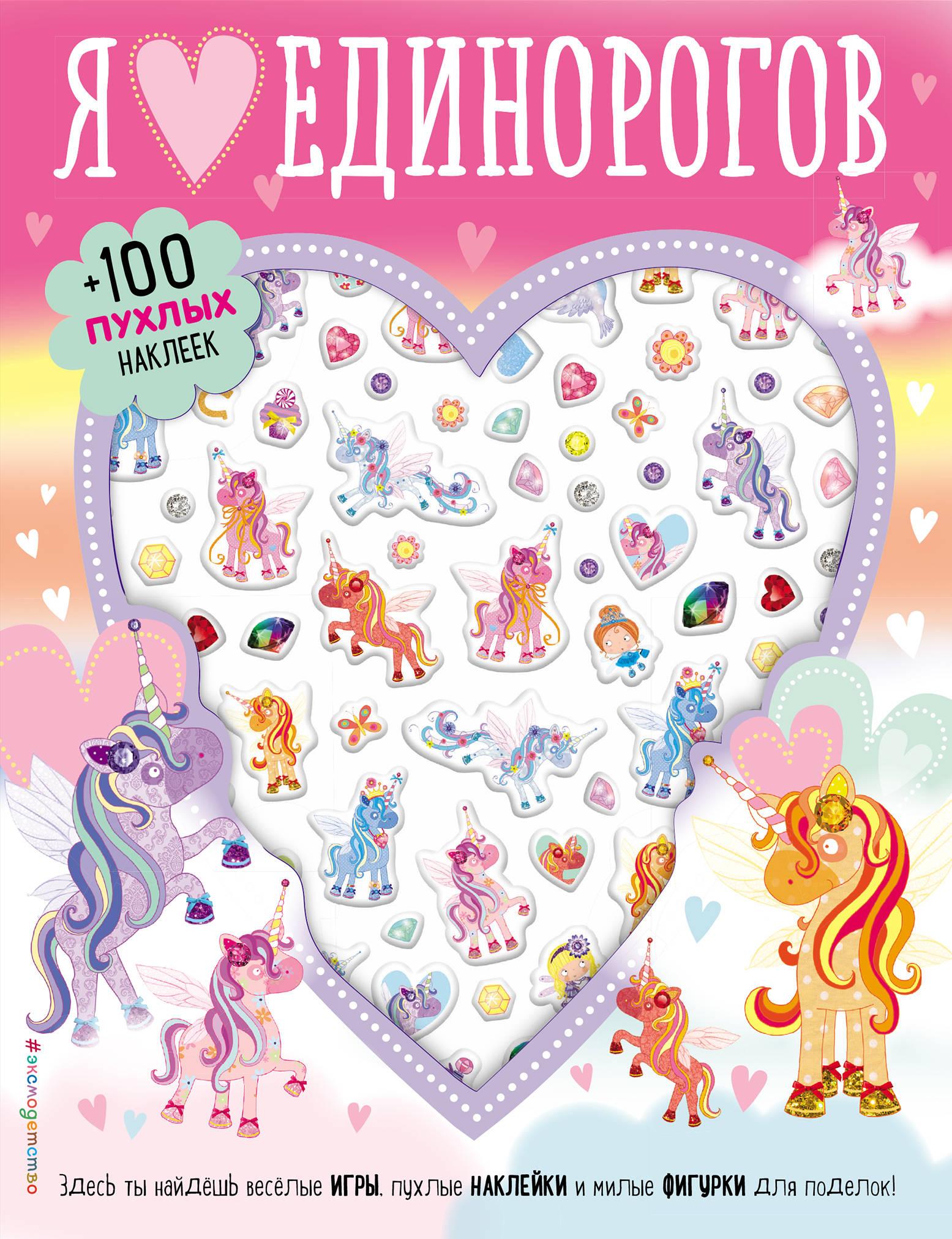 М. Д. Карманова Я люблю единорогов (+100 пухлых наклеек)