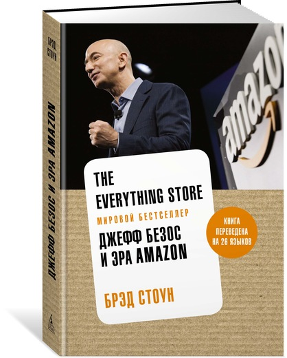 The Everything Store: Джефф Безос и эра Amazon | Стоун Брэд