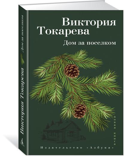 Виктория Токарева Дом за поселком