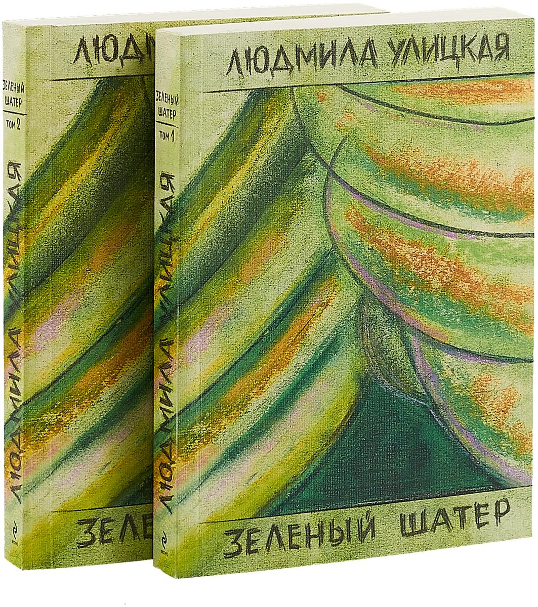 Людмила Улицкая Зеленый шатер (комплект из 2 книг) улицкая л зеленый шатер