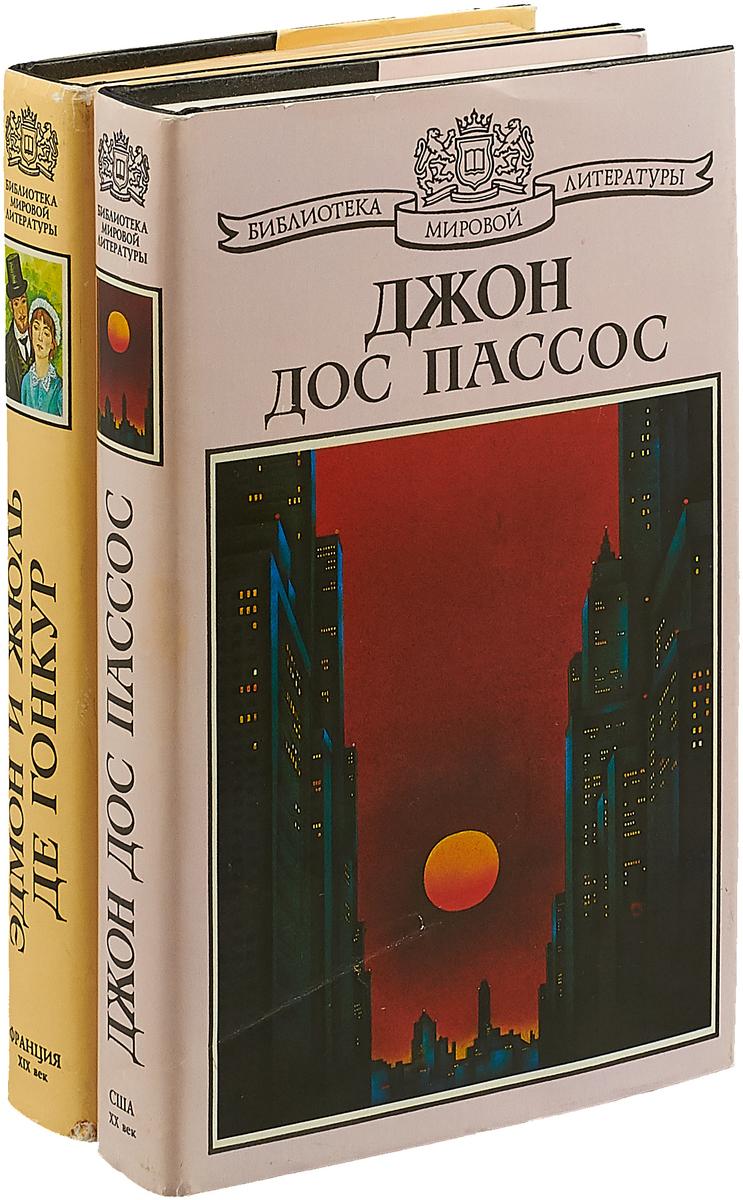 Библиотека мировой литературы (Корвус). Комплект из 2 книг василиада комплект из 2 книг