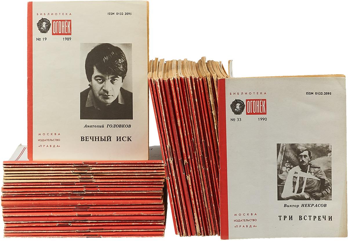 Серия Библиотека журнала Огонек (комплект из 54 книг)