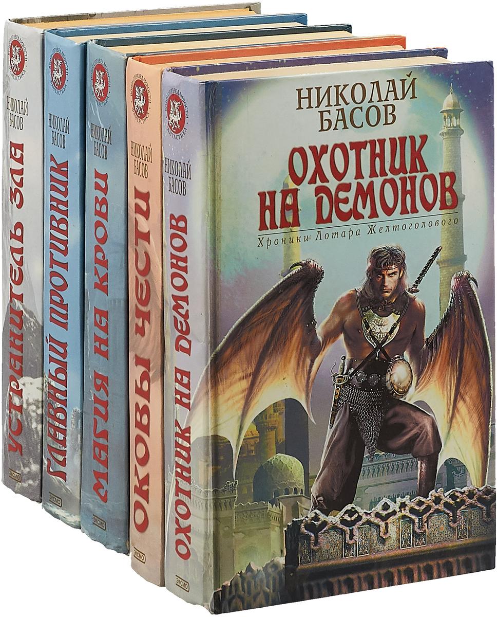 Николай Басов Николай Басов (комплект из 5 книг)