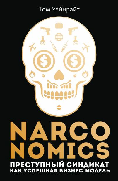 Книга Narconomics: Преступный синдикат как успешная бизнес-модель | Wainwright Tom. Т. Уэйнрайт