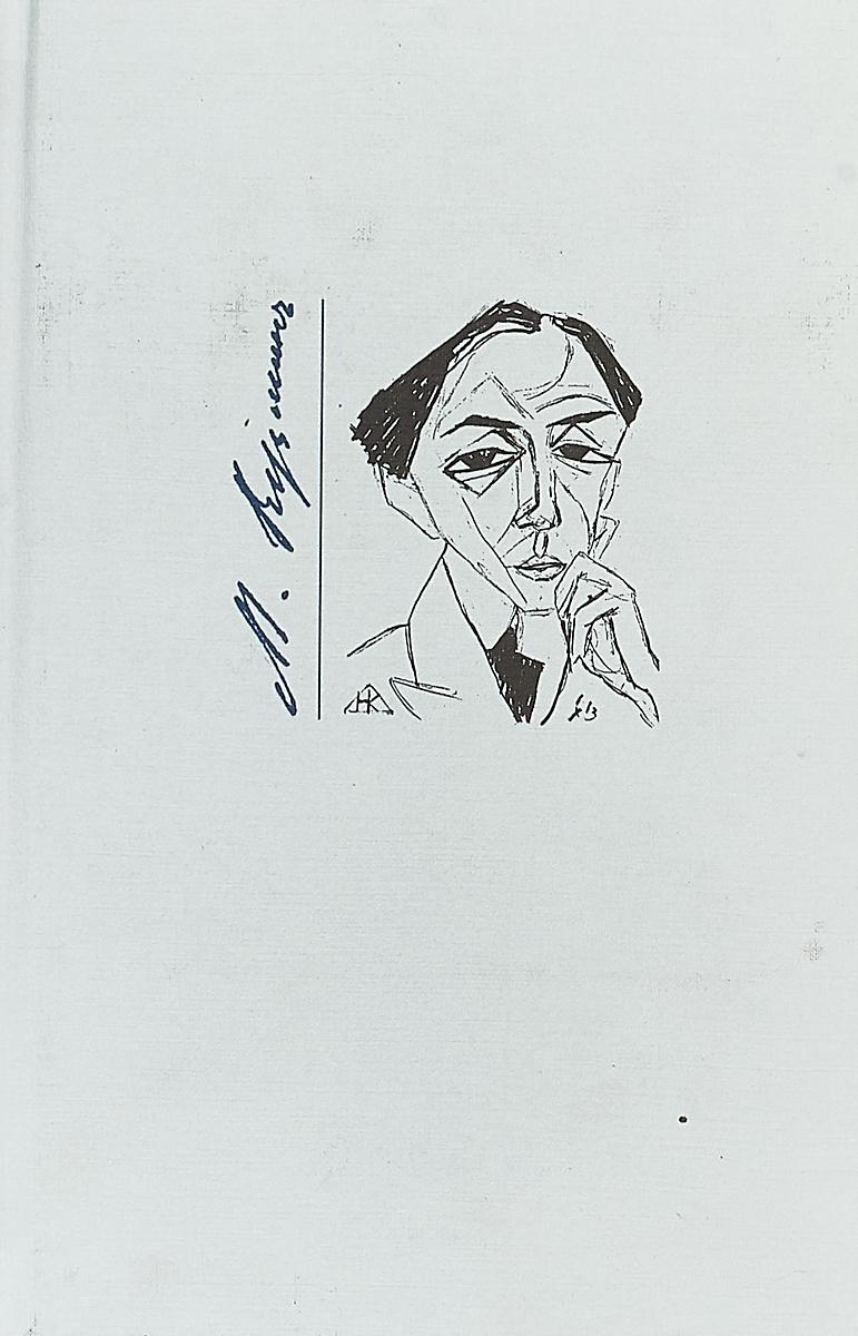 Михаил Кузмин. Стихотворения