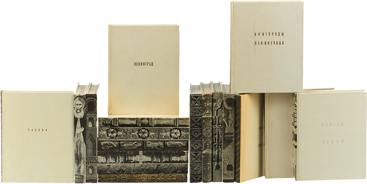 Серия Архитектурно-художественные памятники городов СССР (комплект из 18 книг) серия литературные памятники комплект из 20 книг