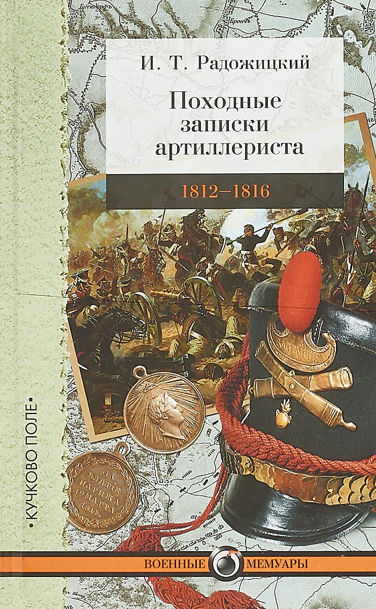 И. Т. Радожицкий Походные записки артиллериста. 1812–1816