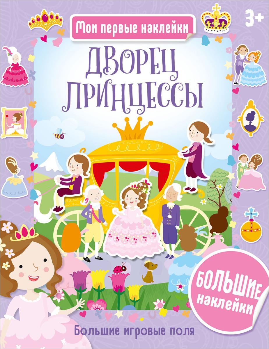 Дворец принцессы (+ наклейки)
