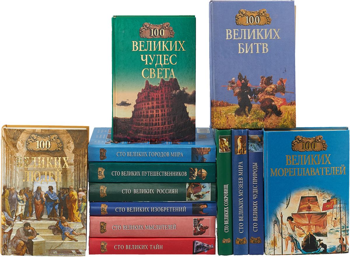 """Серия """"Сто великих"""" (комплект из 13 книг)"""
