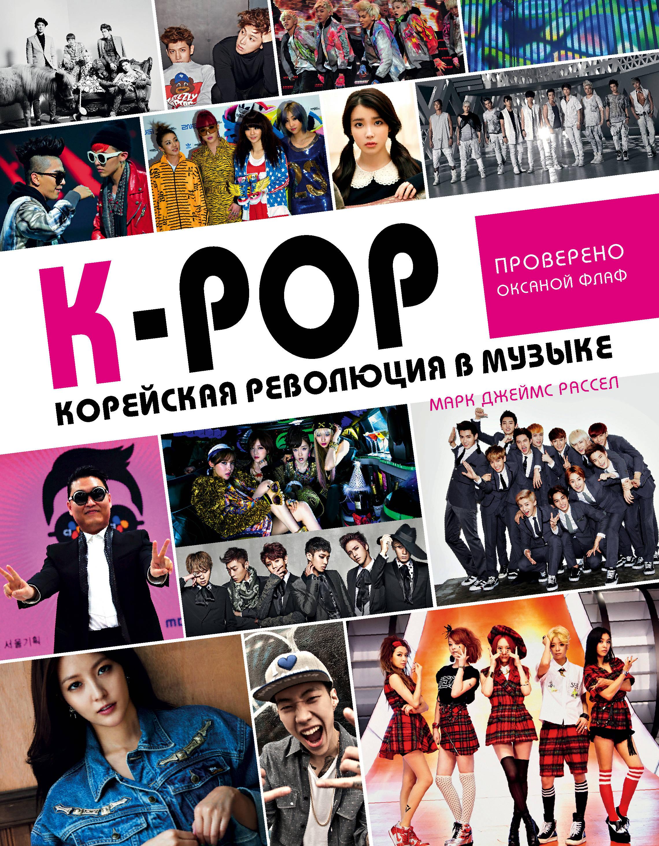 Рассел Марк Джеймс K-POP! Корейская революция в музыке