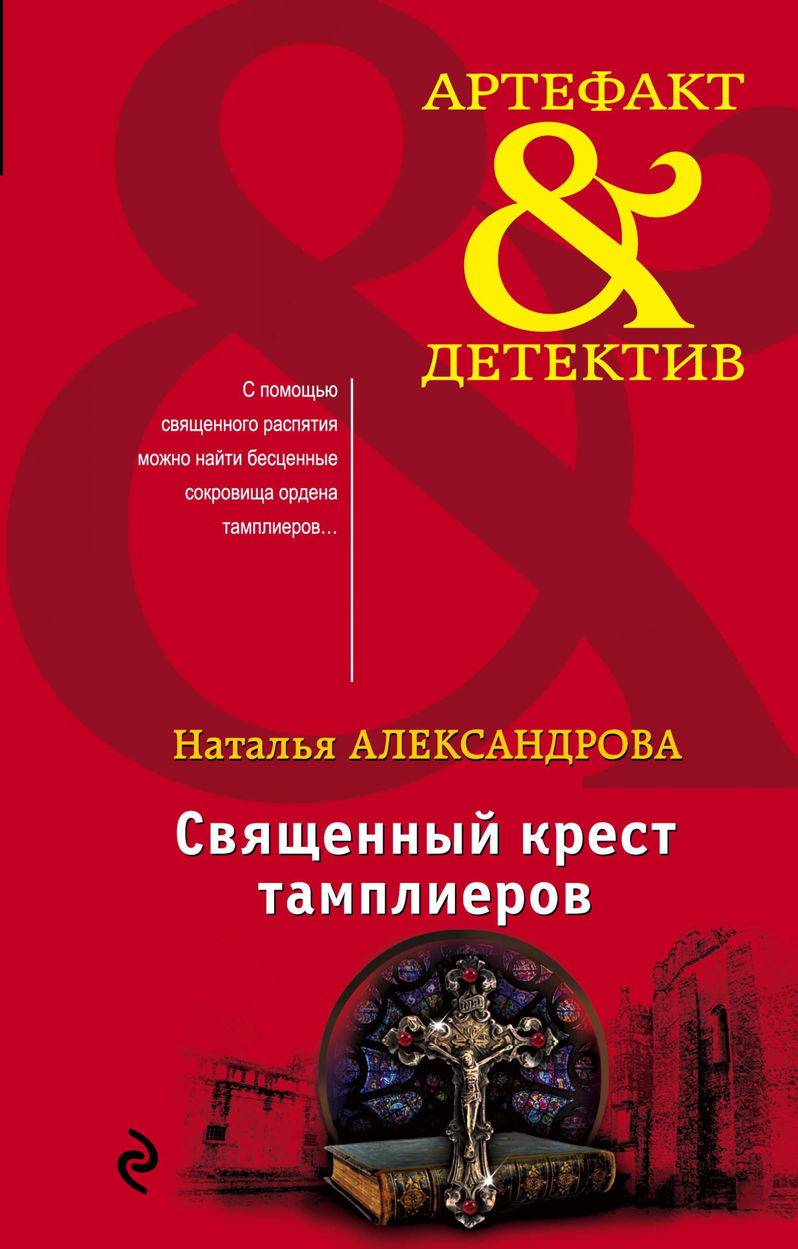 Н. Н. Александрова Священный крест тамплиеров
