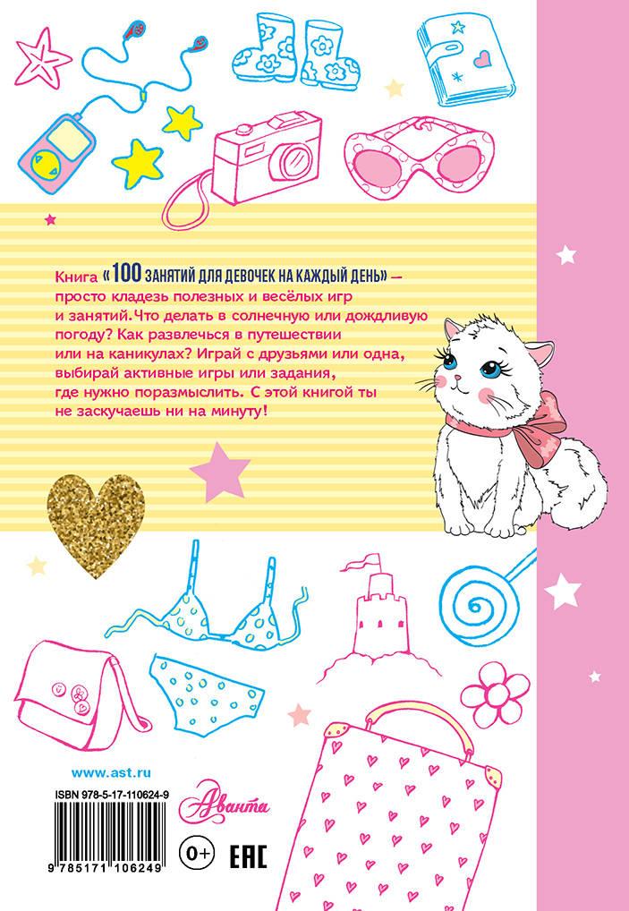 Книга 100 занятий для девочек на каждый день. Эллен Бейли
