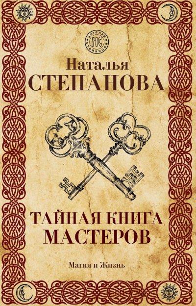 Степанова Н.И. Тайная книга мастеров