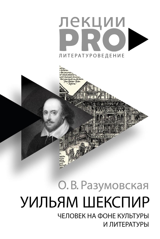 О. В. Разумовская Уильям Шекспир. Человек на фоне культуры и литературы