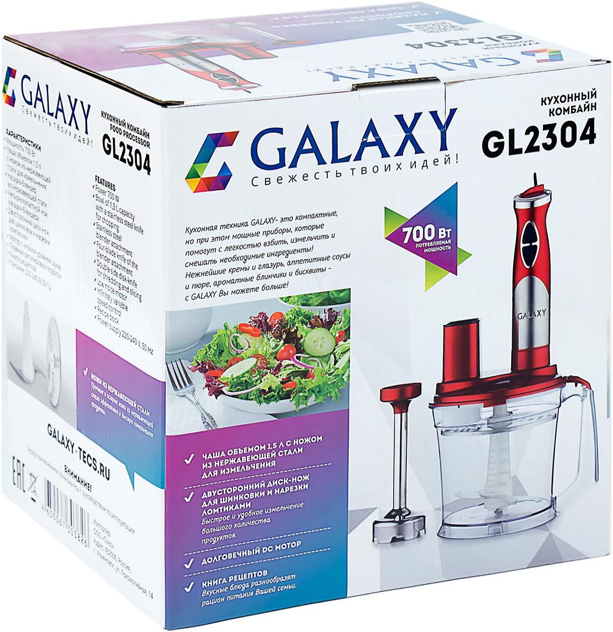 Кухонный комбайн Galaxy GL 2304, цвет: красный, серебристый Galaxy