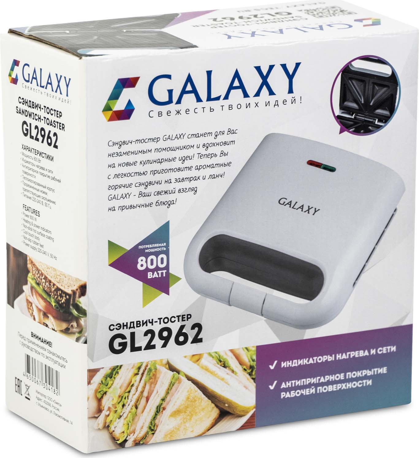 Бутербродница Galaxy GL 2962, цвет: белый, серый Galaxy