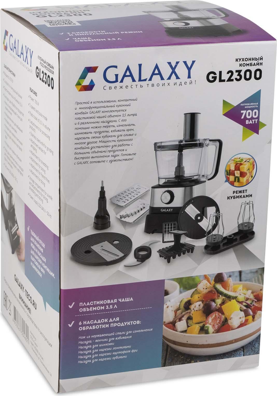 Кухонный комбайн Galaxy GL 2300, цвет: черный, серебристый Galaxy