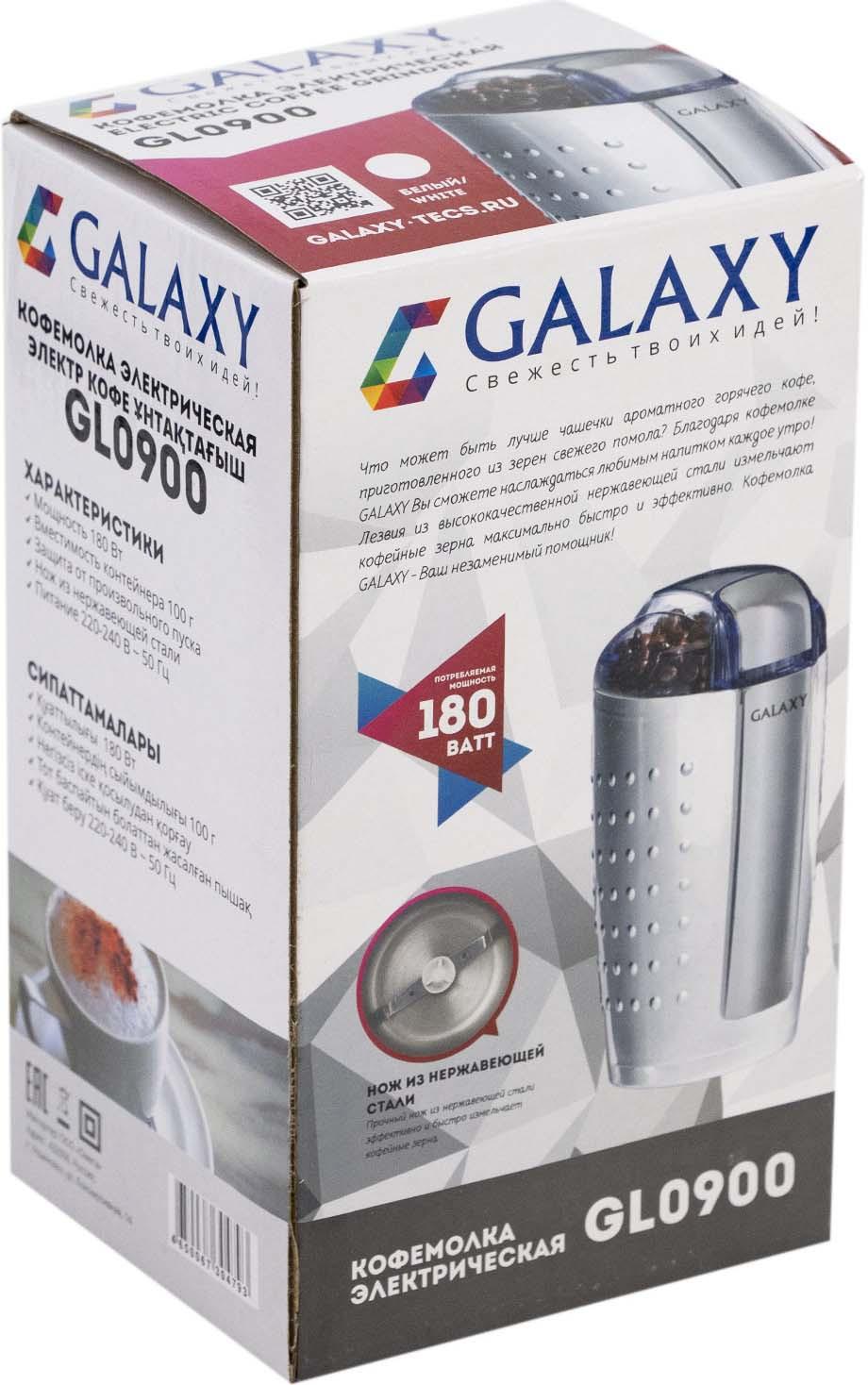 Кофемолка Galaxy GL 0900, цвет: белый, серебристый Galaxy