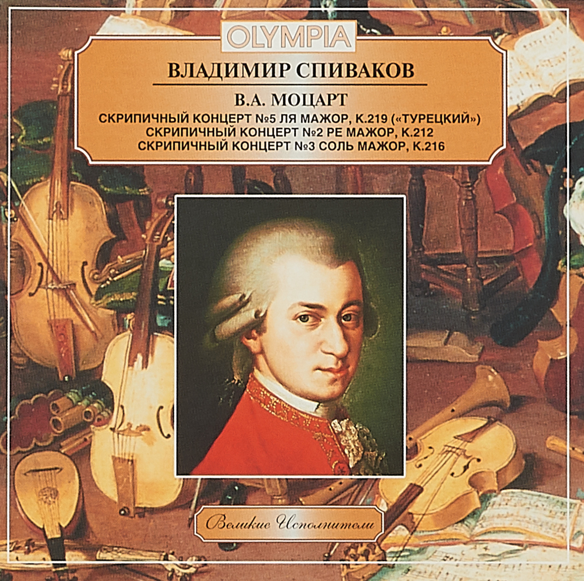 English Chamber Orchestra,Владимир Спиваков Vladimir Spivakov. W. A. Mozart. Violin Concerto No. 5, 2, 3