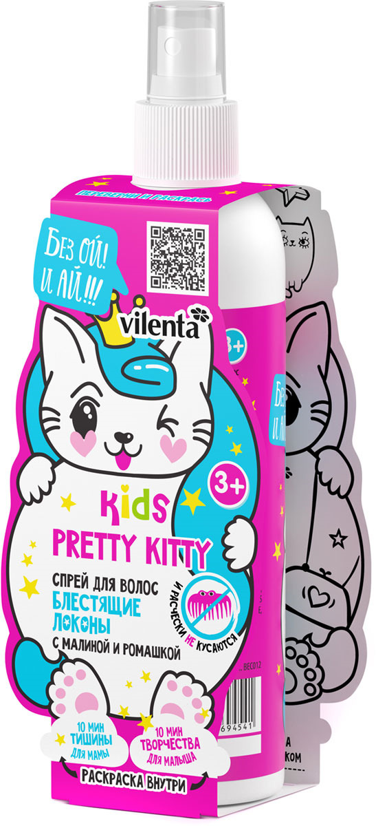 Спрей для волос Vilenta Pretty Kitty Блестящие локоны, с малиной и ромашкой, 150 мл vilenta beauty box musthave 450 мл