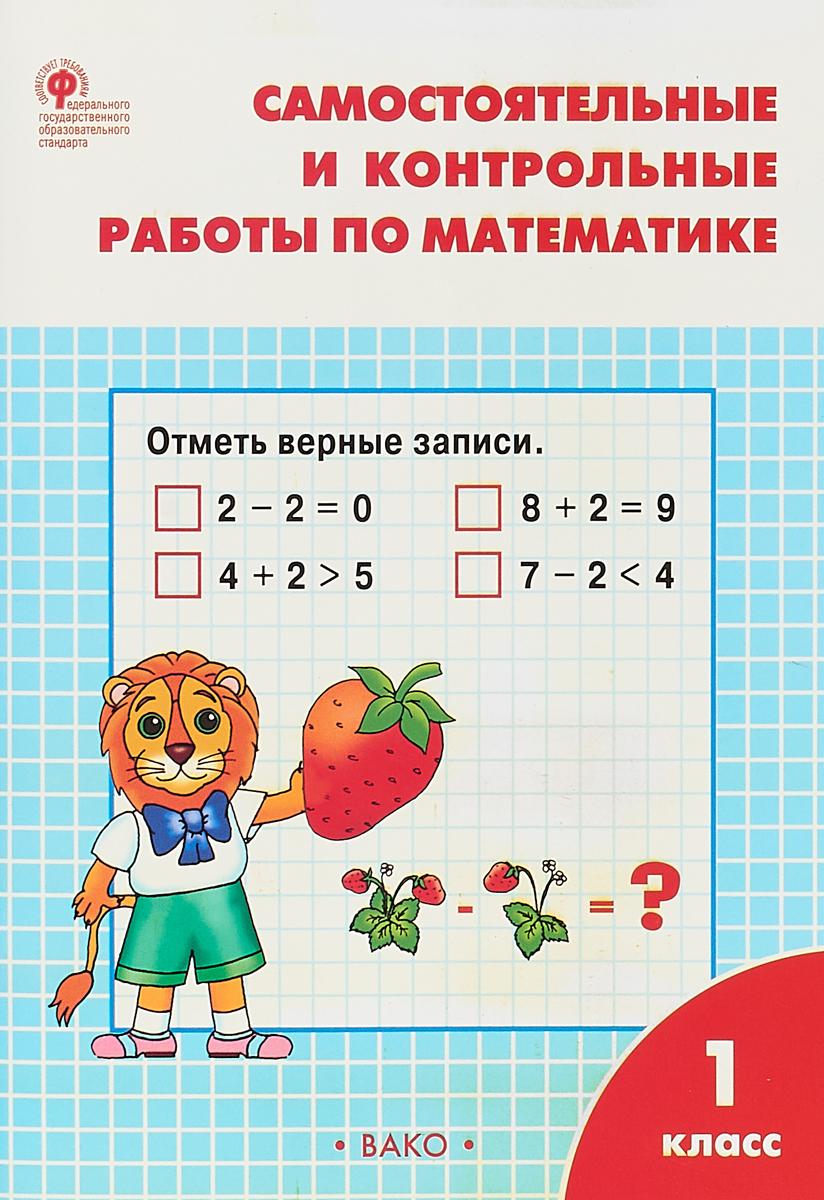 Т. Ситникова Математика. 1 класс. Самостоятельные и контрольные работы т н ситникова самостоятельные и контрольные работы по математике 3 класс