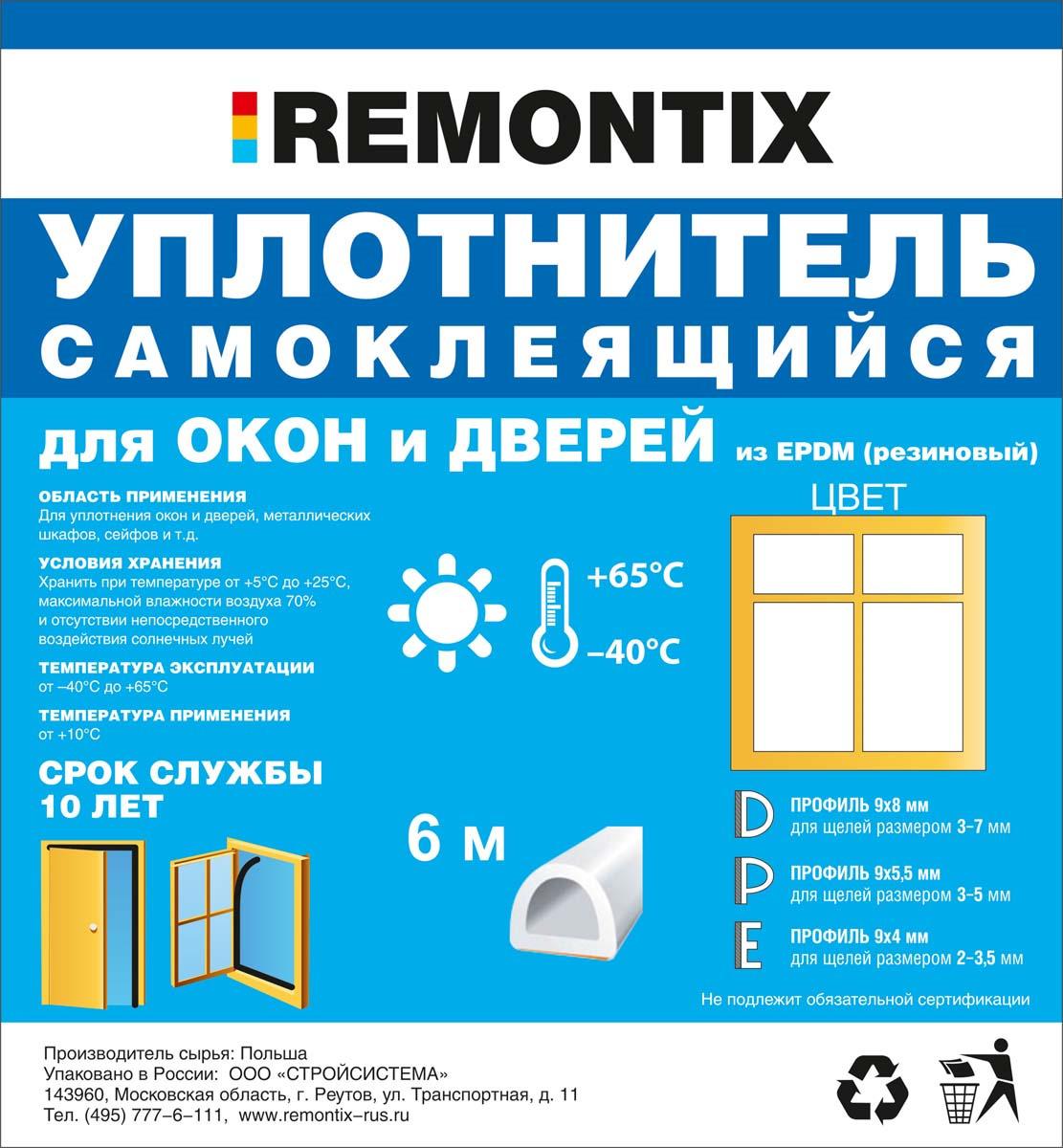 Уплотнитель для окон, дверей и мебели Remontix, профиль D, цвет: белый, 6 м