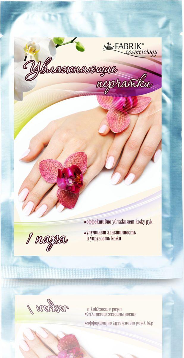 Увлажняющие перчатки для рук FABRIK Cosmetology, 1 параUP0001Питают, глубоко увлажняют и осветляют кожу. Имеют омолаживающий эффект. Кожа остается увлажненной долгое время.
