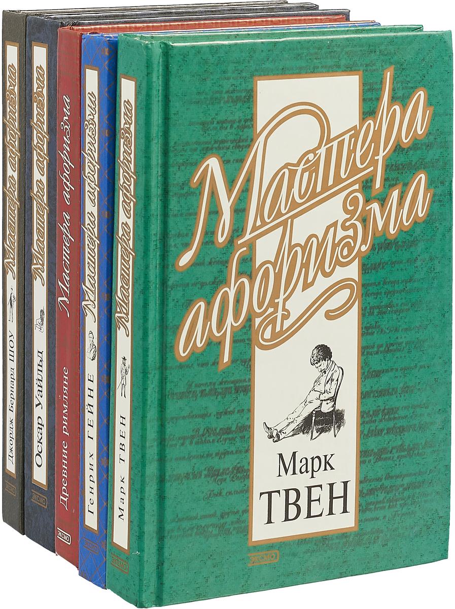 Серия Мастера афоризма (комплект из 5 книг) серия мастера остросюжетной мистики комплект из 15 книг