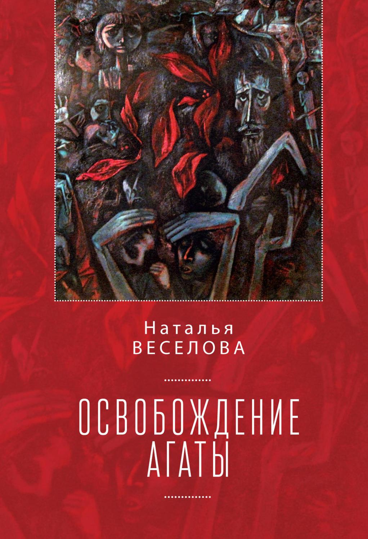 Веселова Наталья Александровна Освобождение Агаты (сборник)