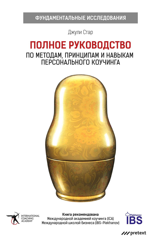 Полное руководство по методам, принципам и навыкам персонального коучинга (2175)