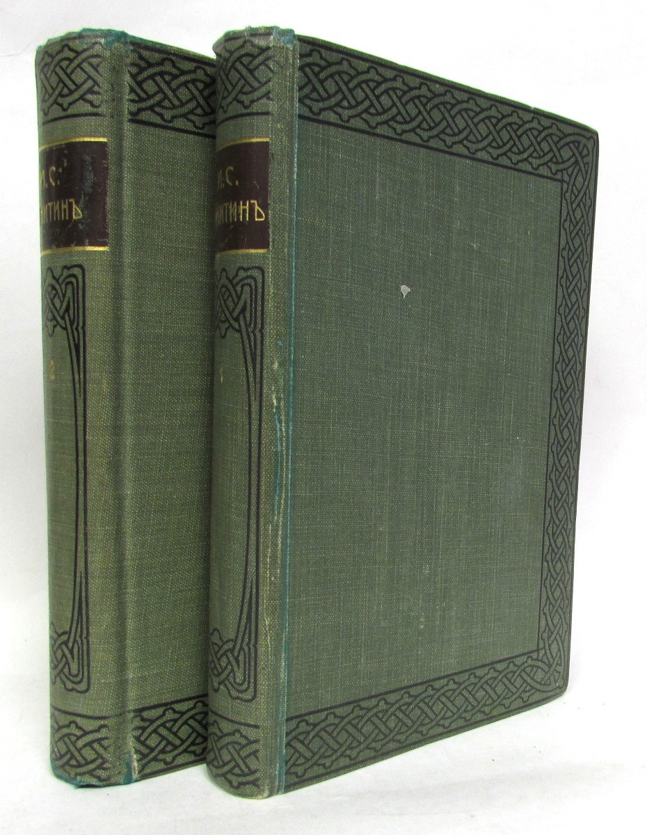 Полное собрание сочинений И.С. Никитина (комплект из 2 книг)